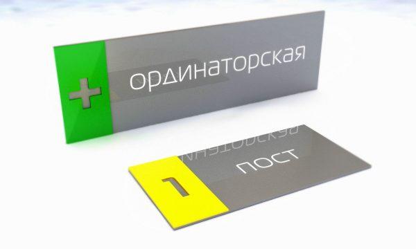 Таблички на ПВХ, оргстекле заказать в Усть-Каменогорске