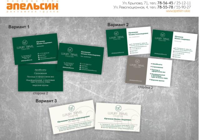 визитки для туристического агентства
