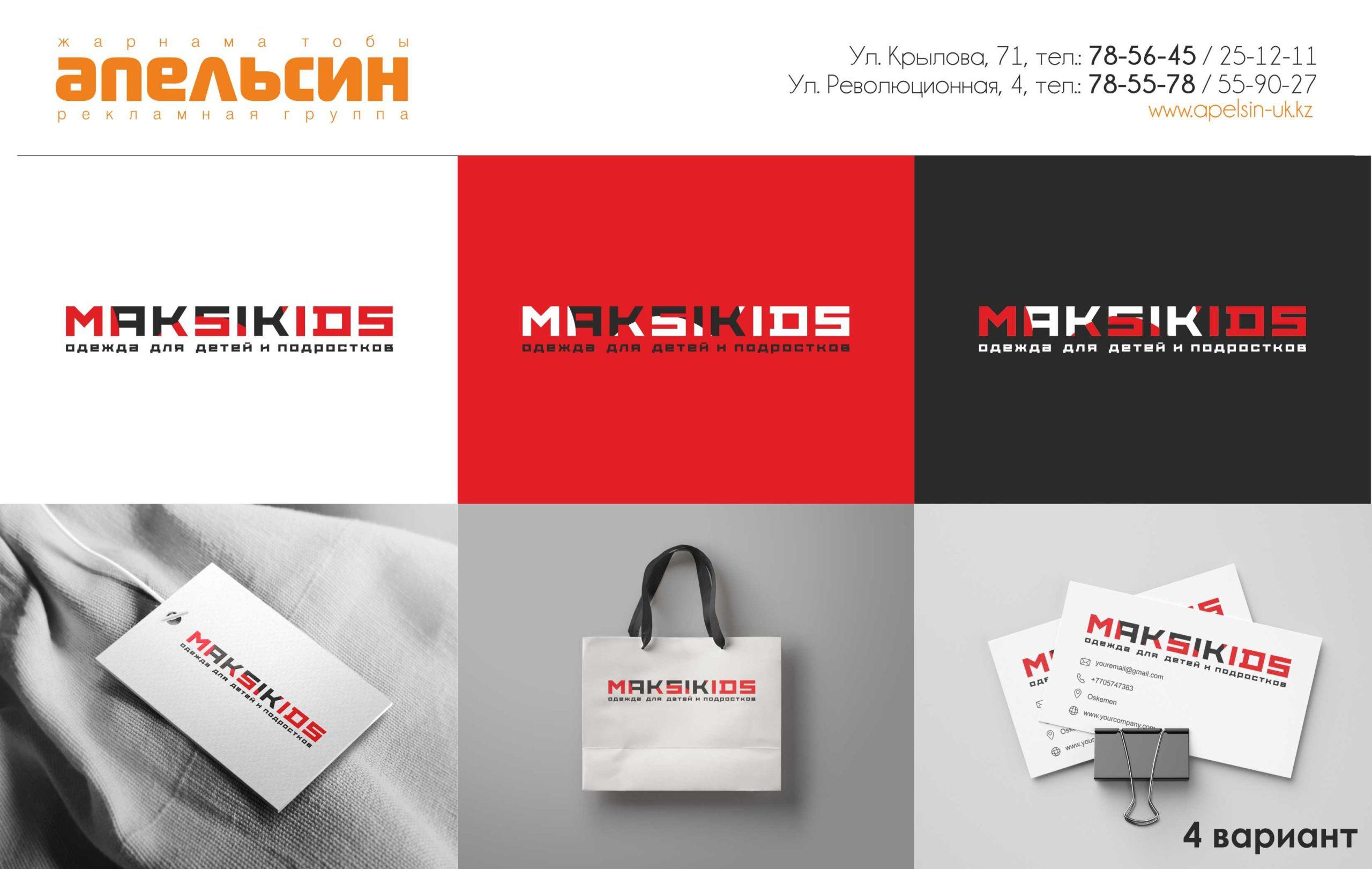 разработка логотипа одежда для подростков