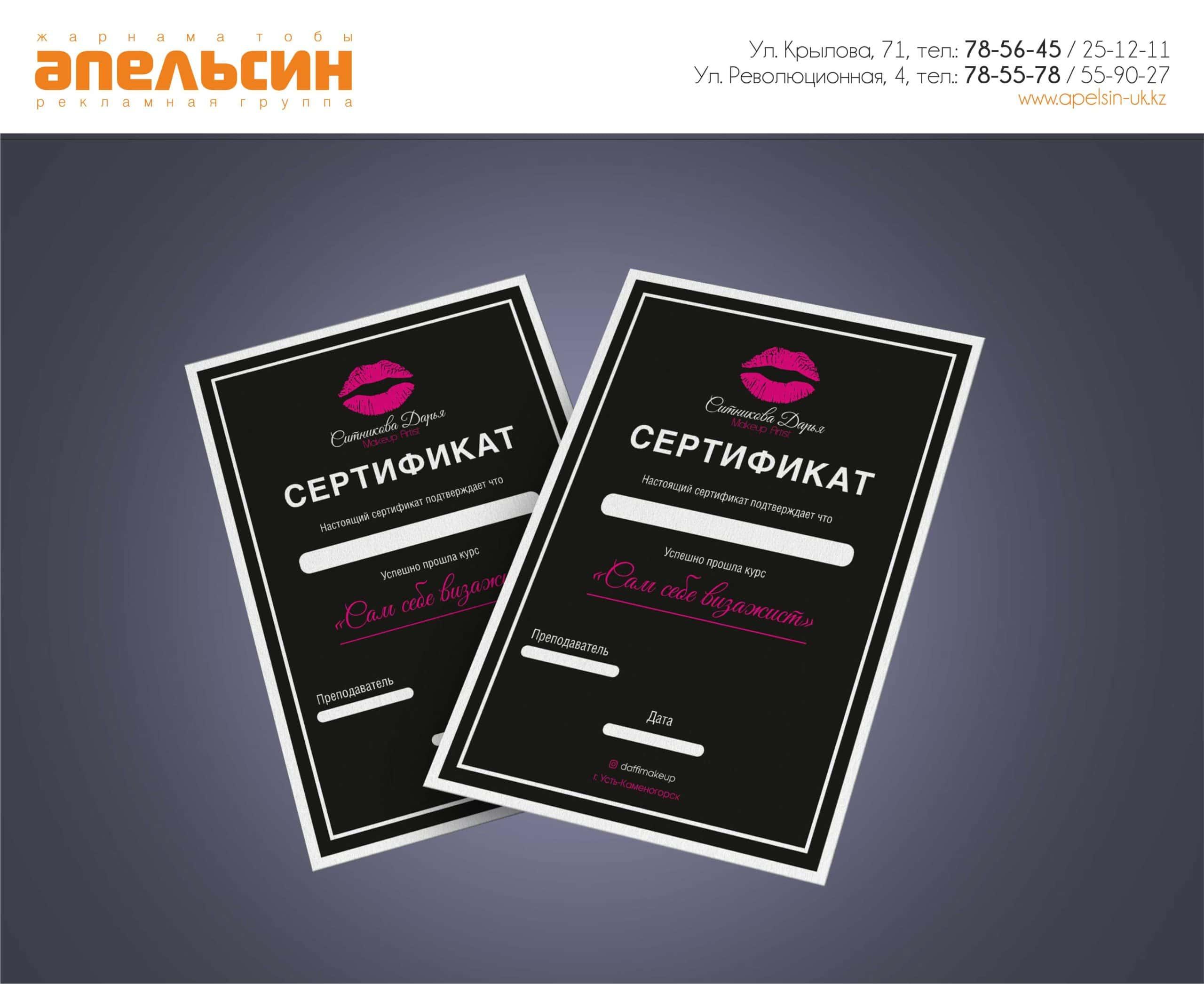 изготовление сертификатов усть-каменогорск