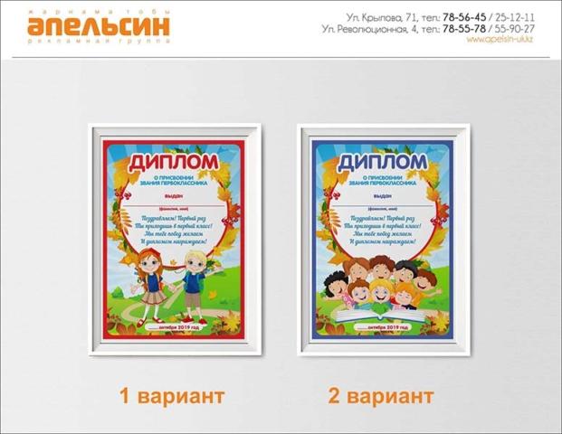 диплом первоклассника на заказ усть-каменогорск