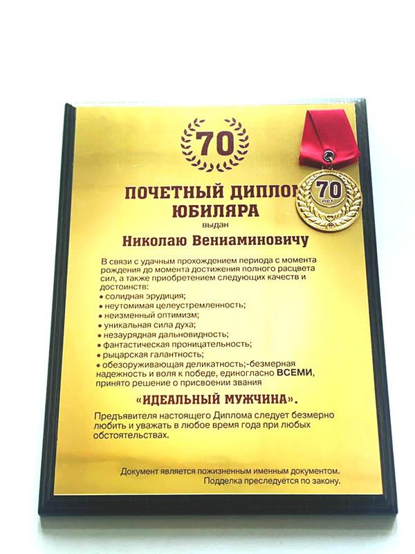 Диплом юбиляру Усть-Каменогорск Ука