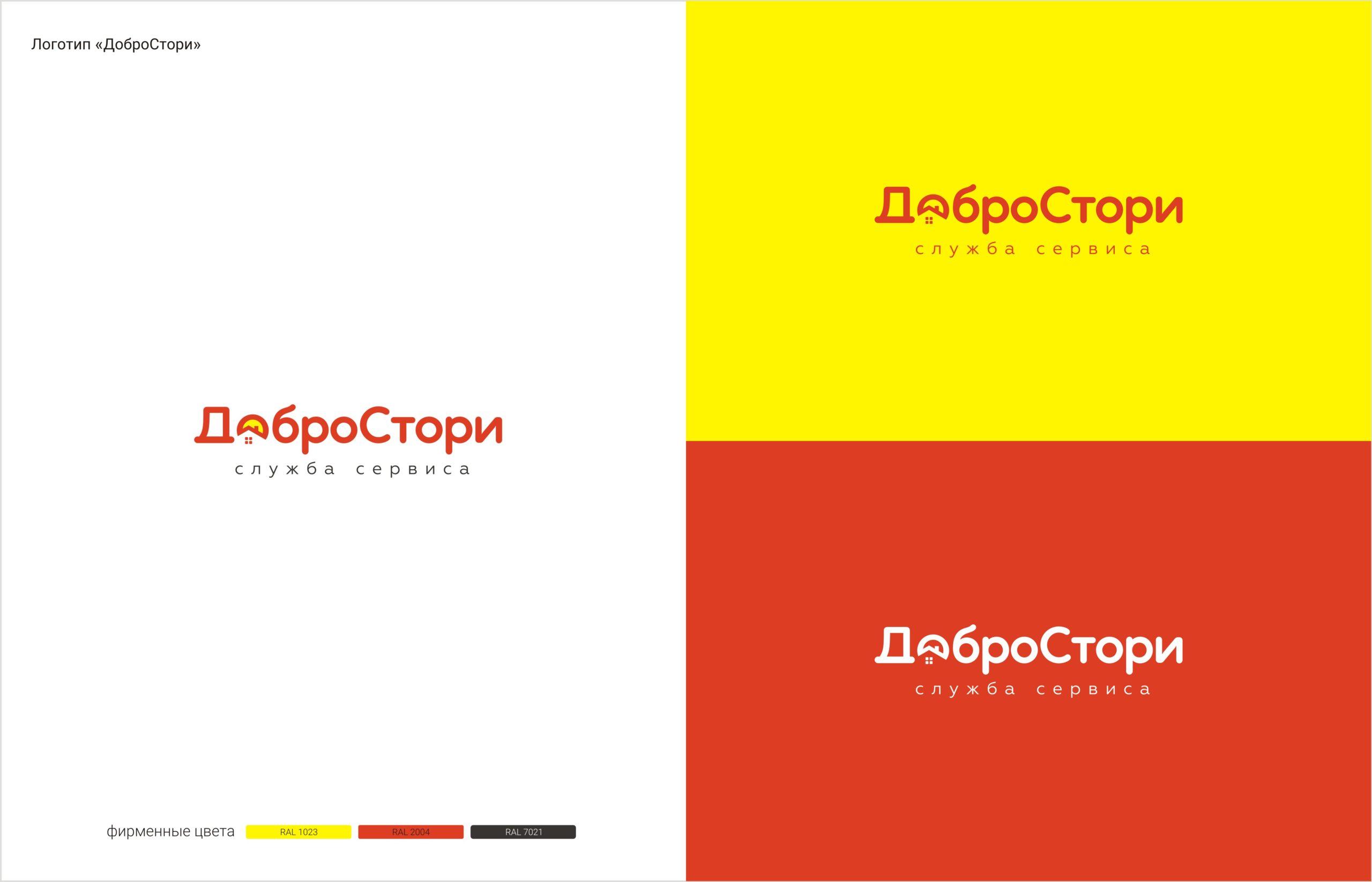 Разработка логотипа для службы сервиса в /Усть-Каменогорске