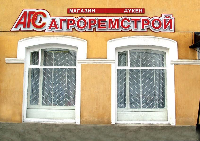 Вывеска магазина Усть-Каменогорск