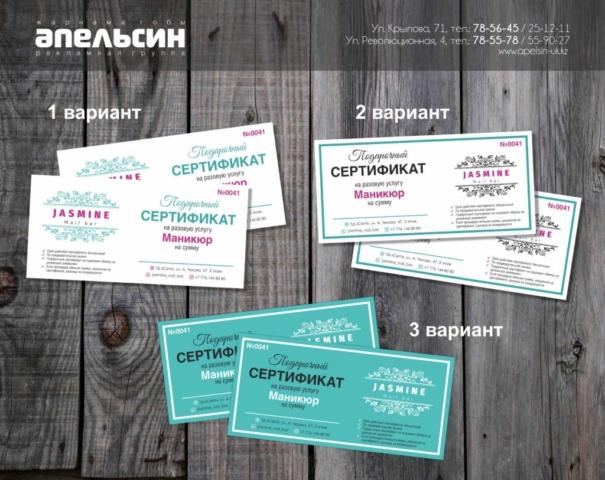 изготовление сертификатов, сертификат на маникюр