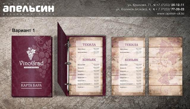 дизайн меню заказать