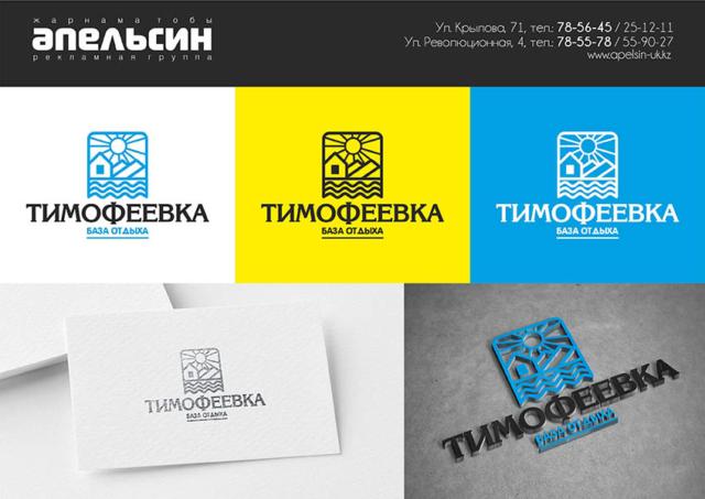 Разработка логотипа для базы отдыха