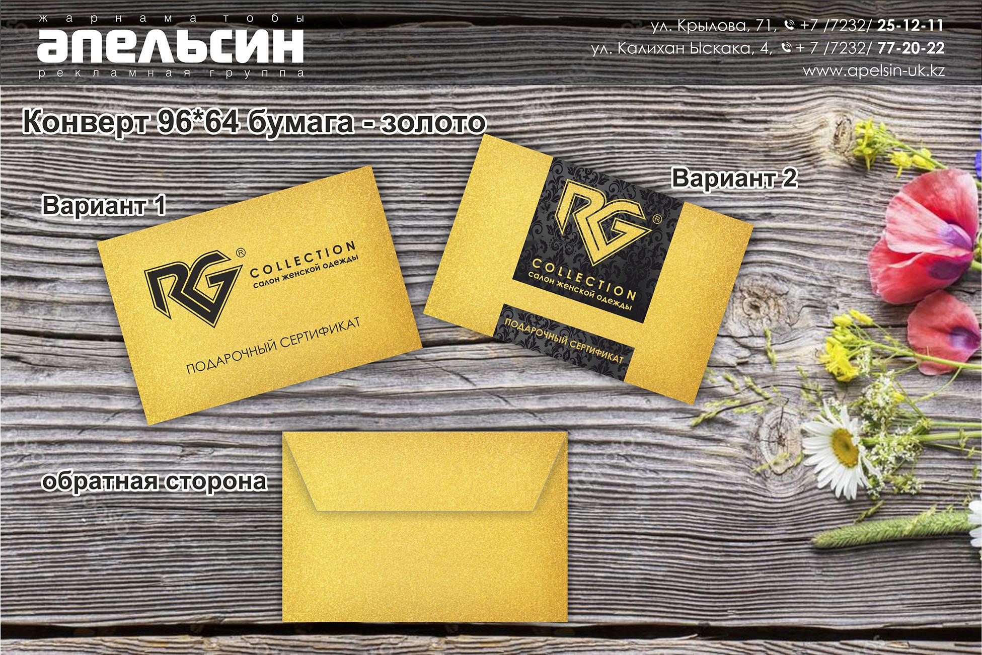 Конверт для подарочного сертификата, изготовление подарочных сертификатов