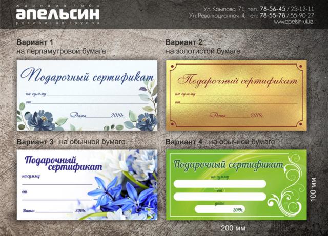 подарочный сертификат на заказ