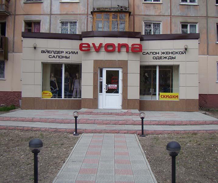 Вывеска магазина одежды усть-каменогорск