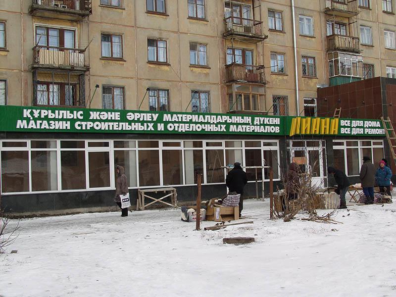 Вывеска магазина строительных материалов Усть-Каменогорск