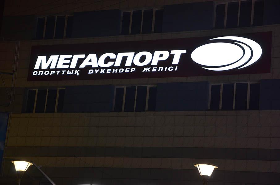 Вывеска Усть-Каменогорск