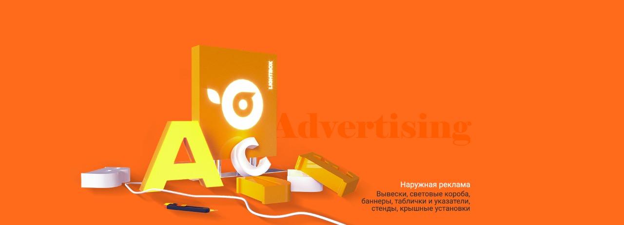 наружная реклама усть-каменогорск оскемен