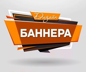 Дизайн баннера в Усть-Каменогорске