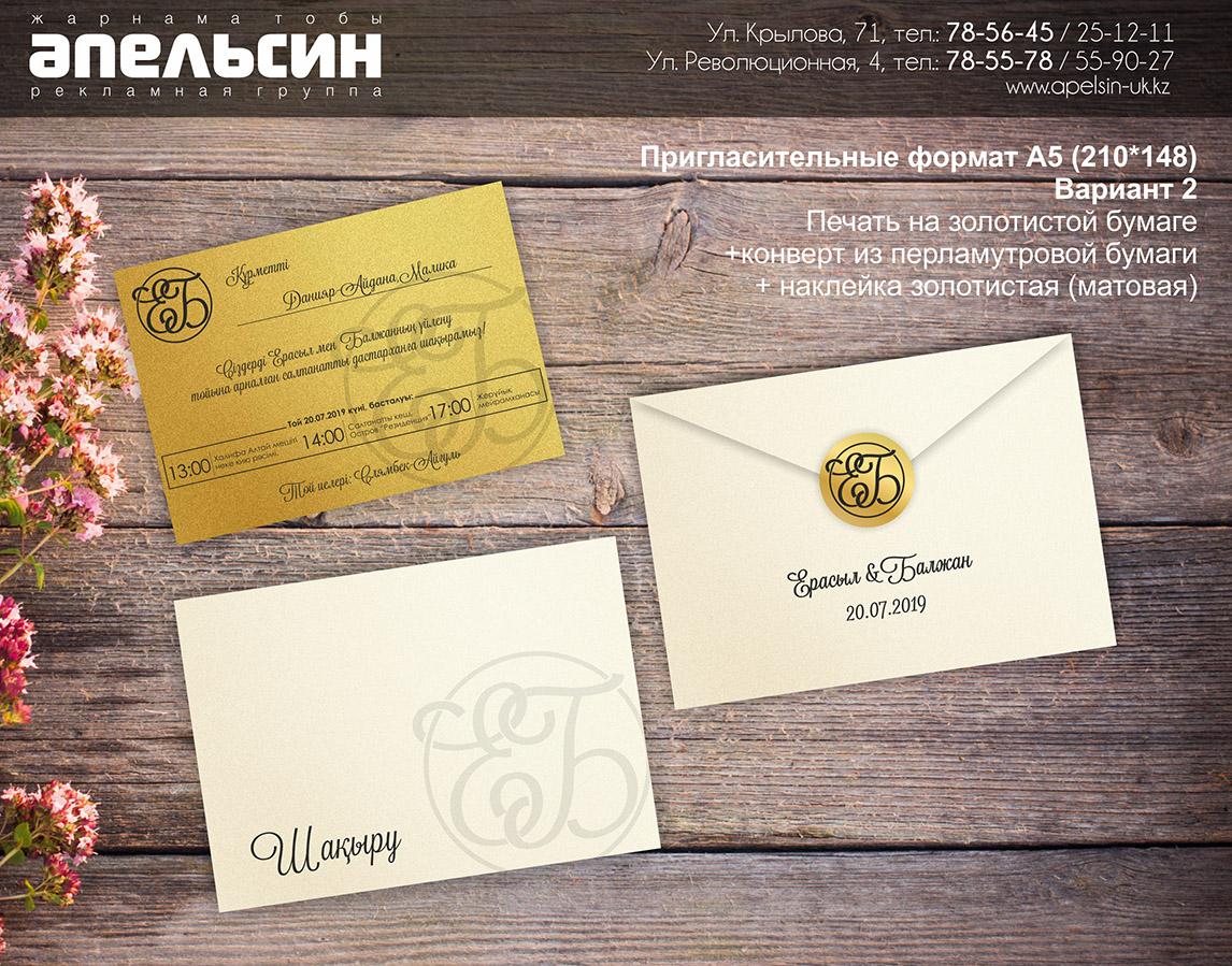 Дизайн и печать пригласительных на свадьбу Усть-Каменогорск