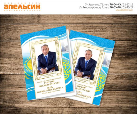 заказать открытки усть-каменогорск