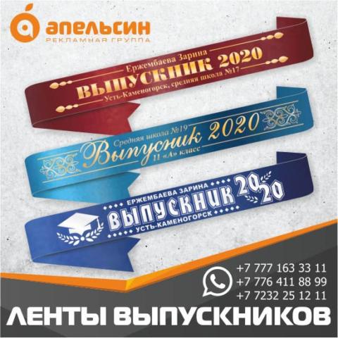 ленты выпускников на заказ усть-камееногорск
