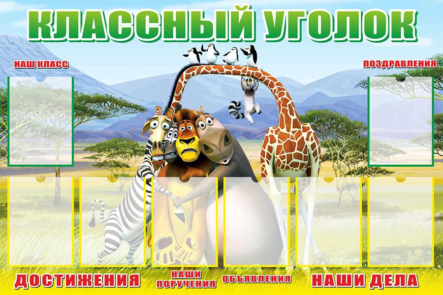 Эскиз стенда для начальных классов разработка и изготовление стендов в Усть-/Каменогорске