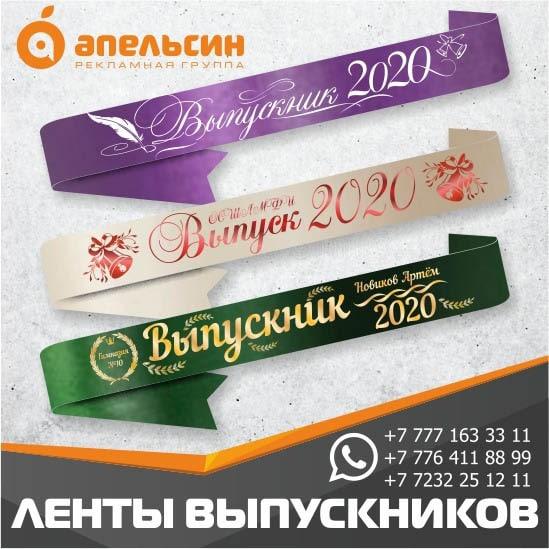 ленты на выпускной усть-каменогорск