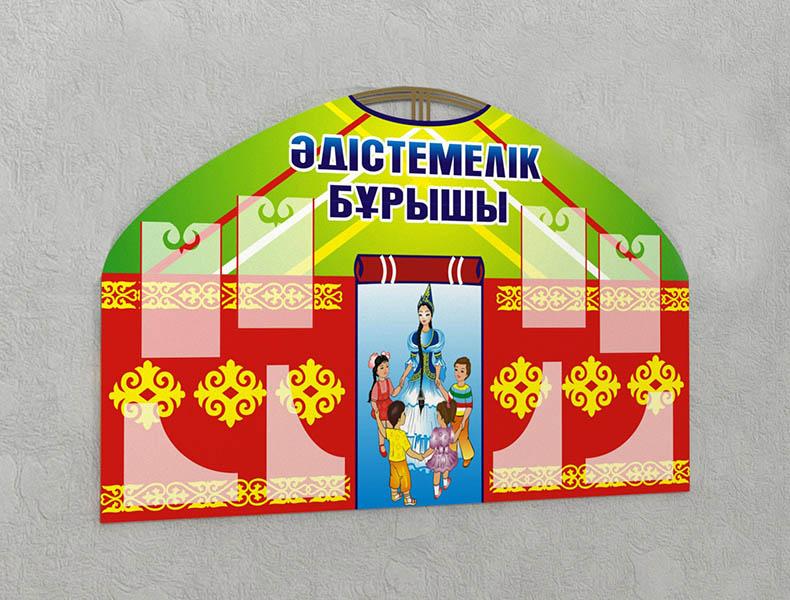 Методический уголок для детсада изготовление в г.Усть-Каменогорск