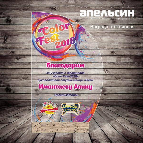 разработка дизайна и изготовление наград Усть-Каменогорск