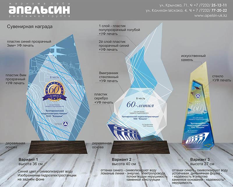 заказать награды усть-каменогорск