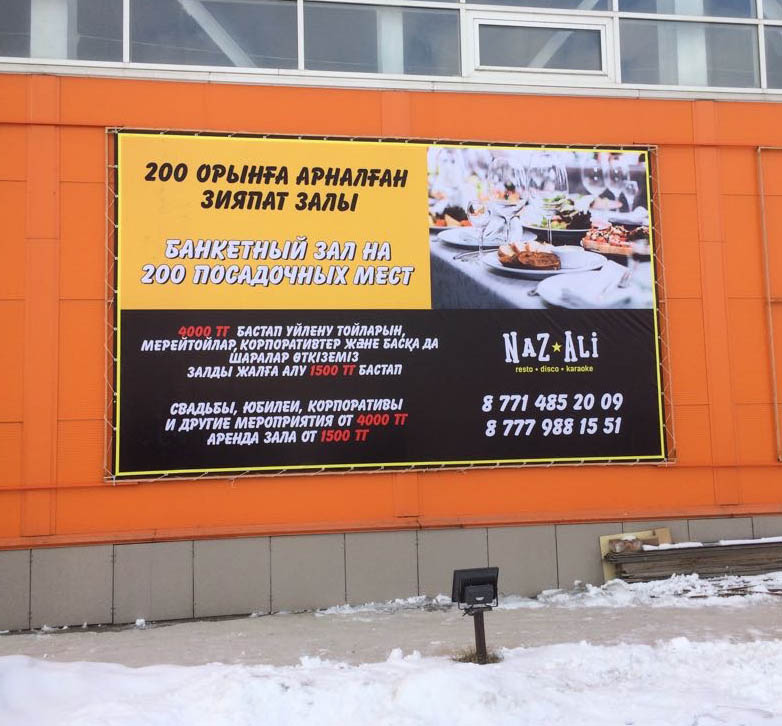 банер на заказ усть-камееогорск