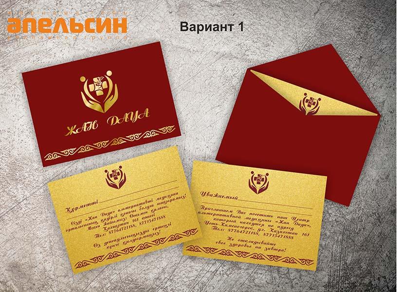 изготовление пригласительных Усть-Каменогорск