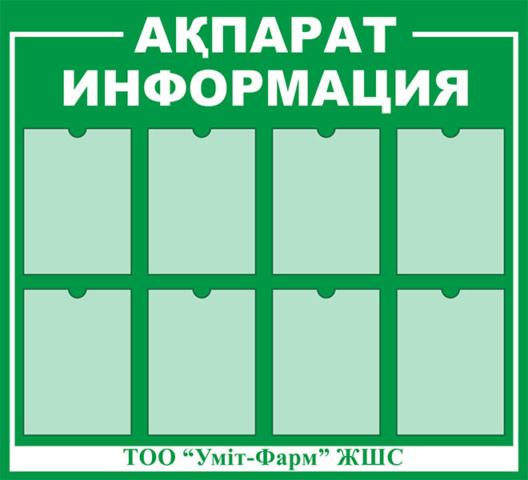 Стенд Информация с кармашками, изготовление в Усть-Каменогорске