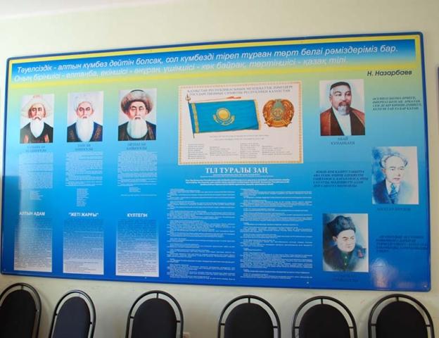 Стенд для кабинета казахского языка изготовление в Усть-Каменогорске