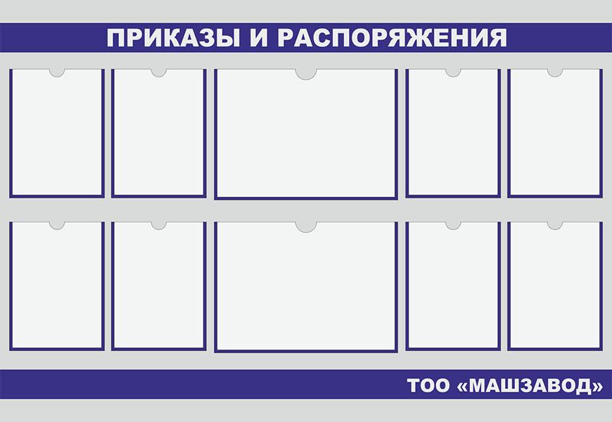 Стенд для приказов и распоряжений изготовление в Усть-Каменогорске