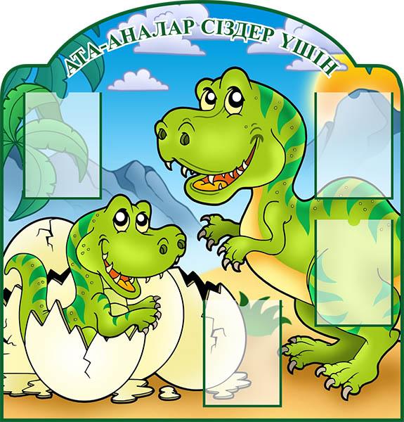 Стенд для родителей изготовить в Усть-Каменогорске