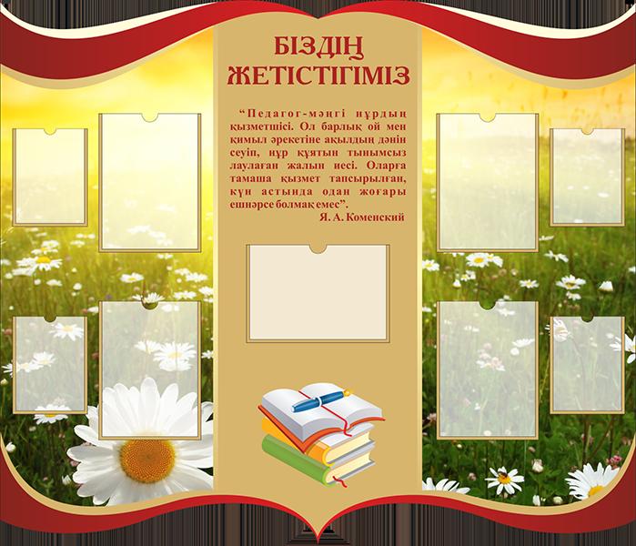 Стенд для школы на казахском языке изготовление в Усть-Каменогорске