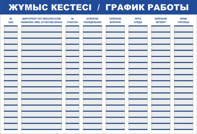 Стенд График работы специалистов с кармашками изготовление в Усть-Каменогорске