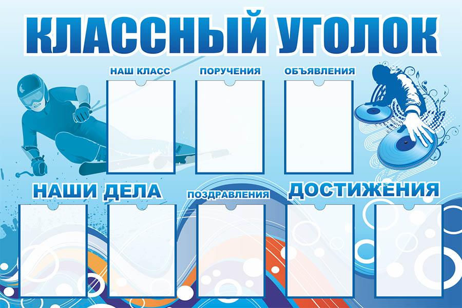 Стенд Классный уголок спортивной школы изготовление стендов в Усть-Каменогорске