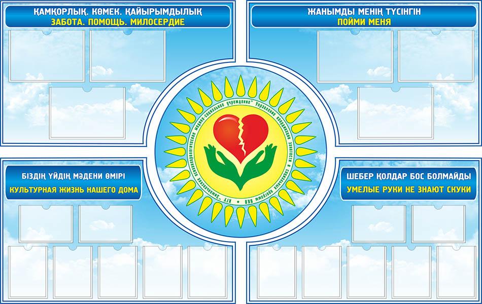 Стенд медико-социального учреждения изготовление в Усть-Каменогорске