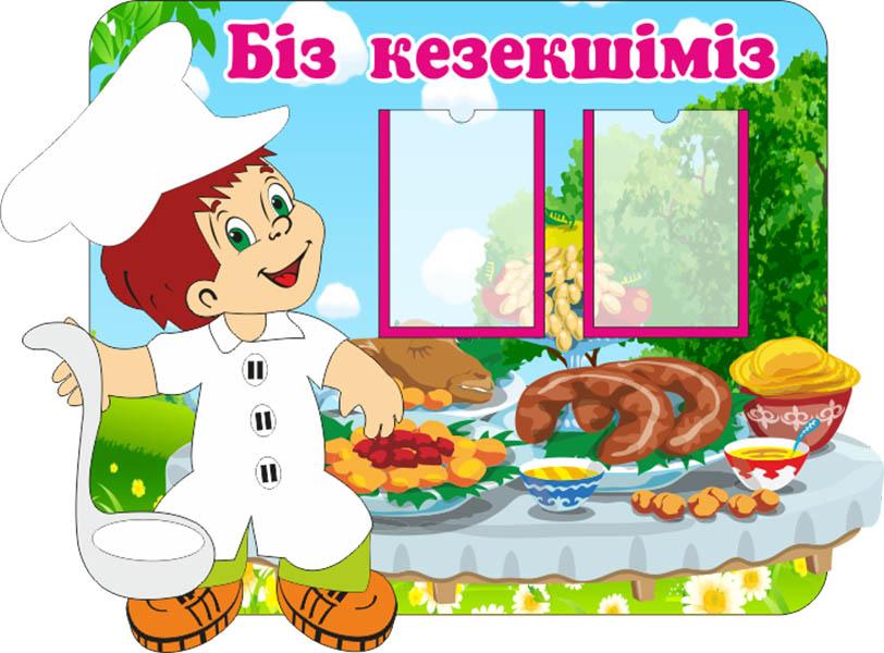 Стенд Меню для детсада изготовить в Усть-Каменогорске