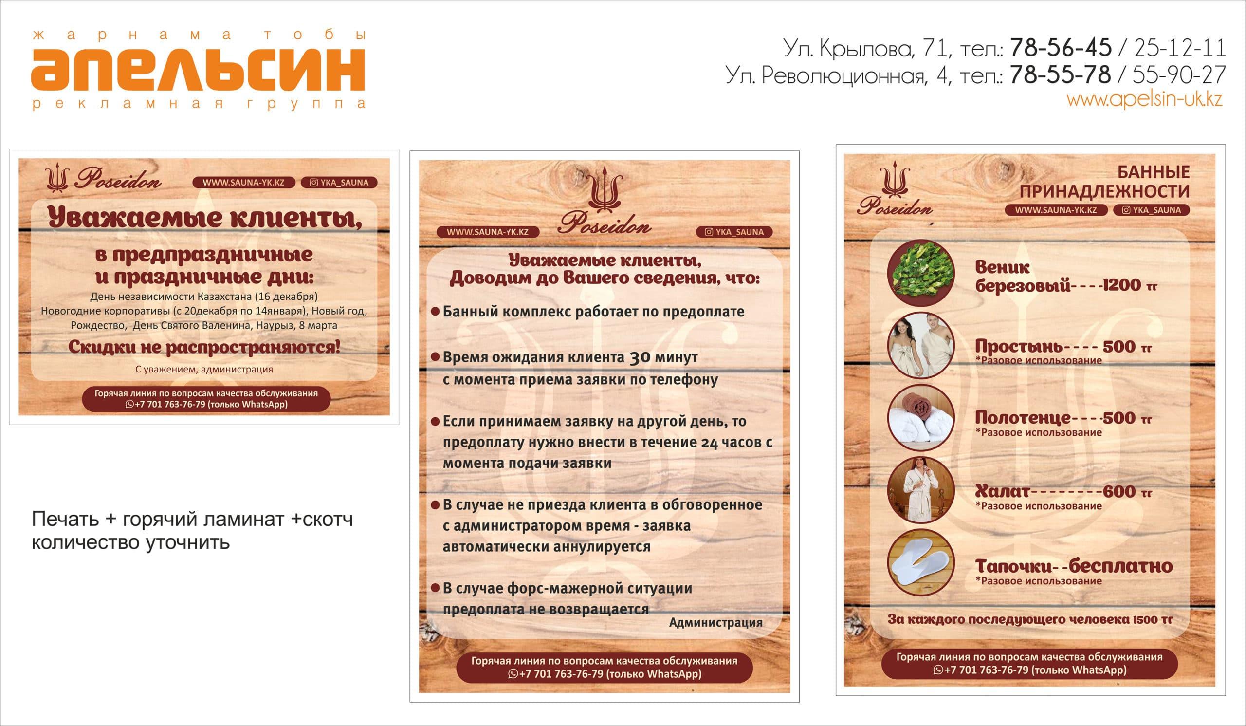 изготовление таблички дешево усть-каменогорск