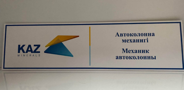 табличка на ПВХ усть-каменогорск