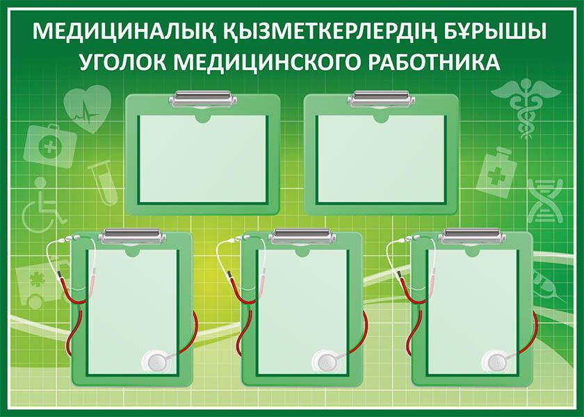 Уголок медицинского работника изготовление в Усть-Каменогорске