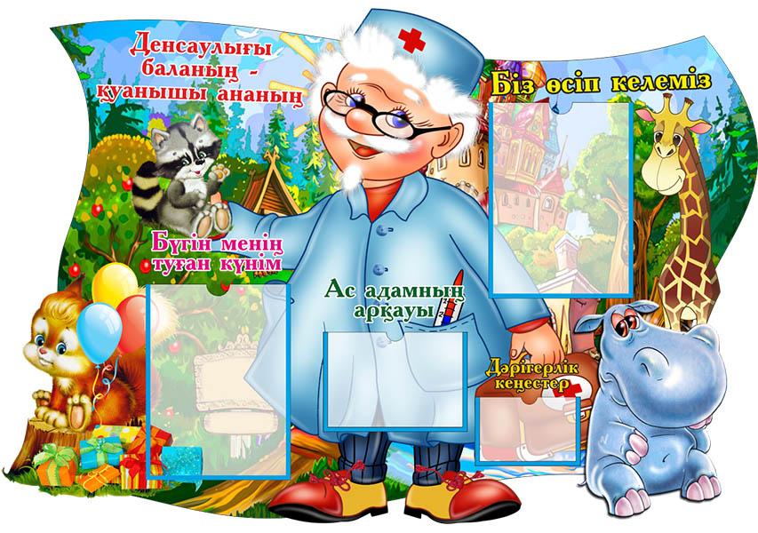 Уголок здоровья для детсада стенд изготовление в Усть-Каменогорске