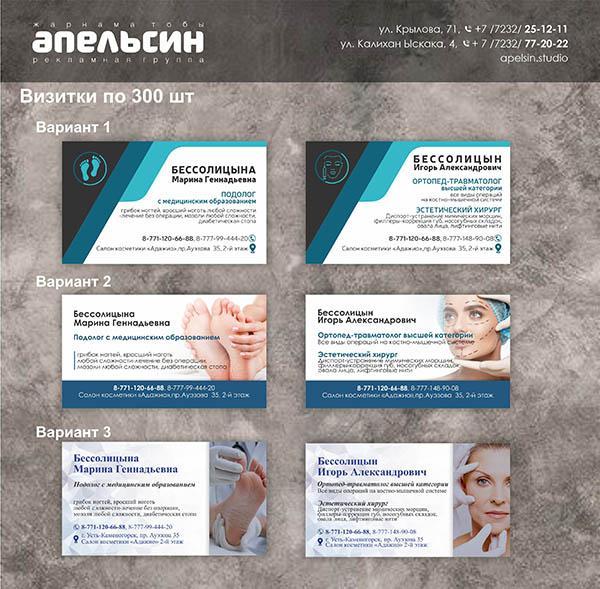 визитки заказать недорого усть-каменогорск
