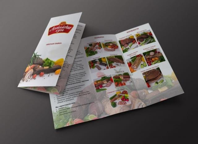 Дизайн буклета Усть-Каменогорск