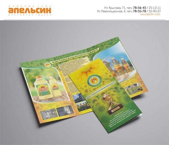 Печать буклетов Усть-Каменогорск