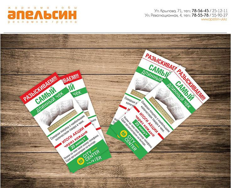 Дизайн листовки усть-каменогорск