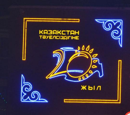 Световое оформление зданий открытыми диодами Усть-Каменогорск
