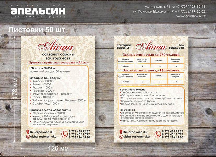 рекламные листовки усть-каменогорск