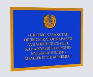 Вывески для государственных учреждений в Усть-Каменогорске
