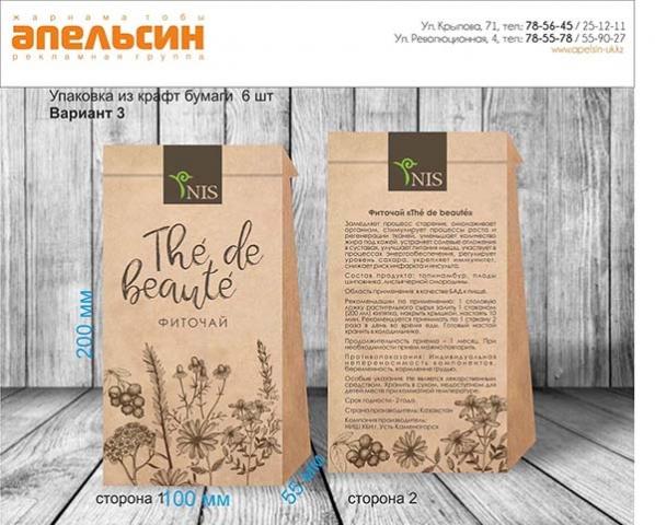 разработка  дизайна упаковки казахстан