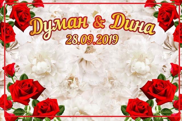 баннер на свадьбу эскиз
